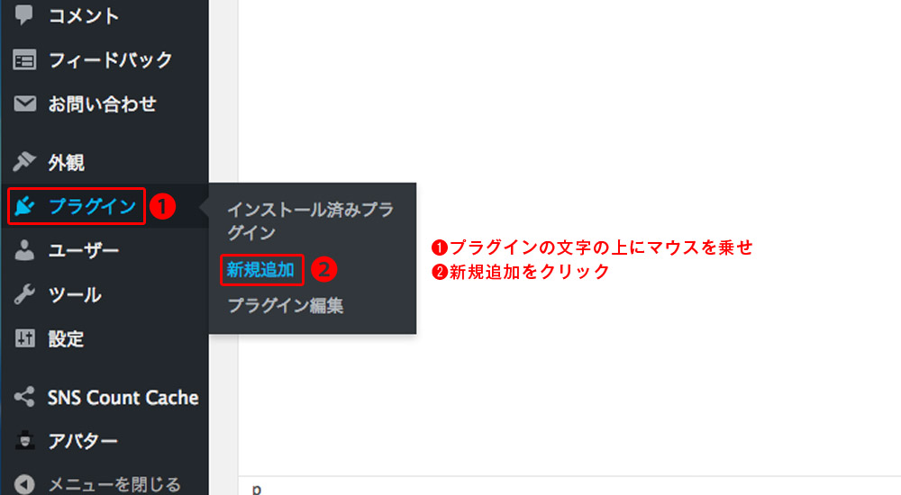 contactform7プラグイン追加画面