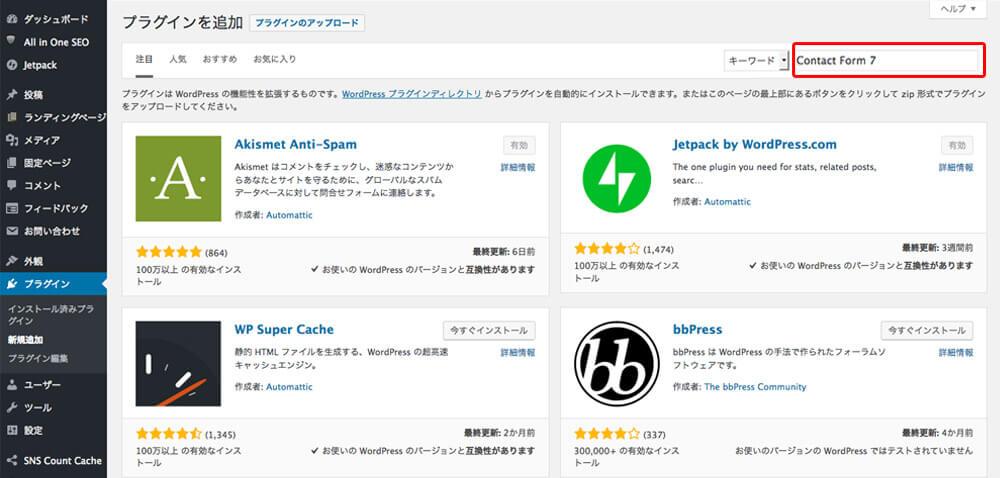 contactform7プラグイン検索画面