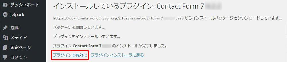 contactform7プラグインの有効化