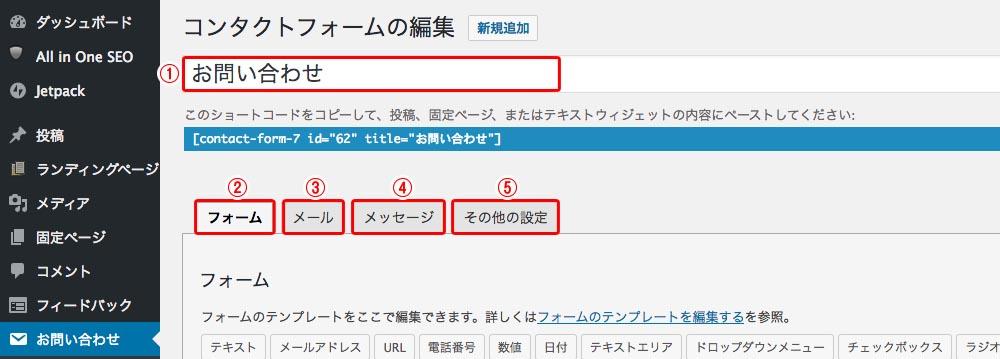 contactform7の設定内容