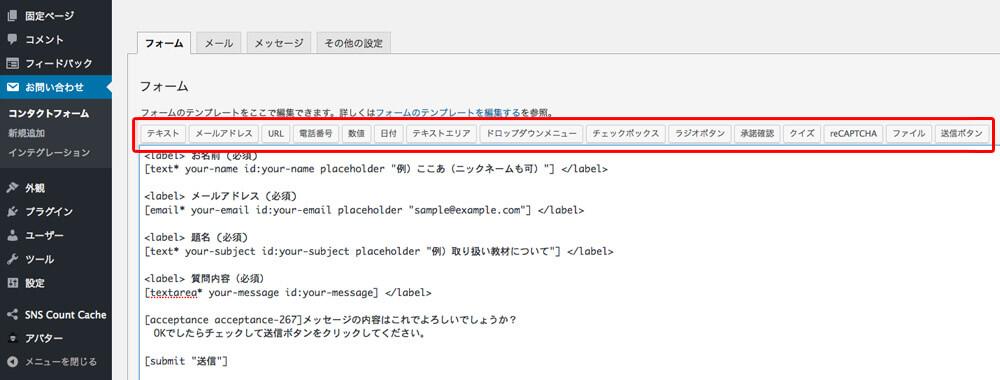 contactform7フォーム項目の設定