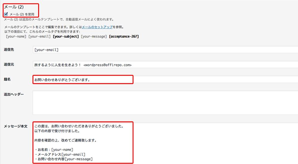 contactform7自動返信設定