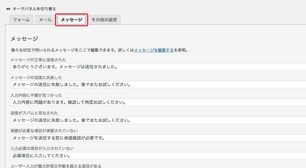 contactform7メッセージ設定