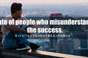 ネットビジネスの成功をはき違える人の末路とは