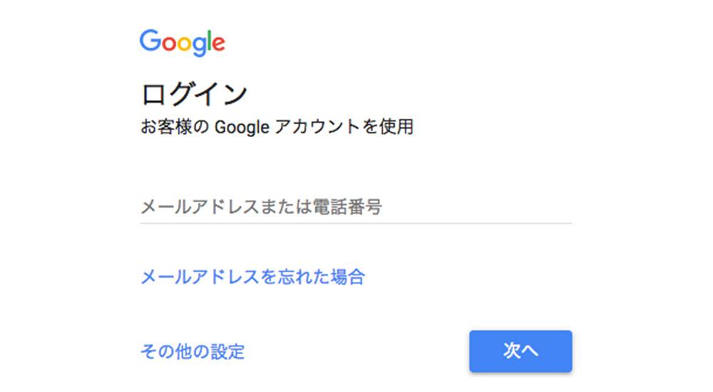 Googleアドセンスログイン画面