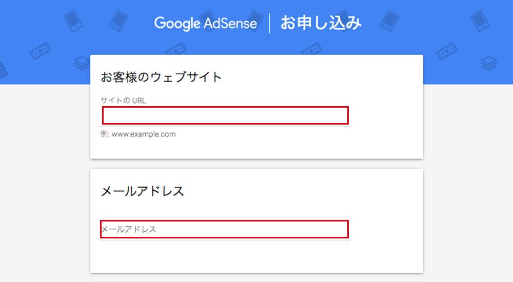 Googleアドセンスのお申し込み画面