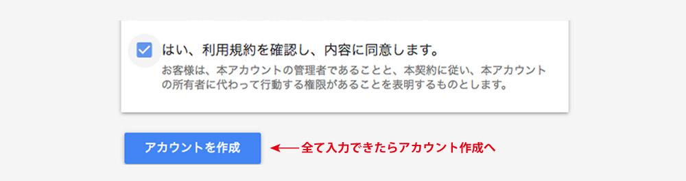Googleアドセンス利用規約同意の画面