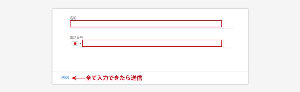 Googleアドセンスの名前と電話番号入力画面
