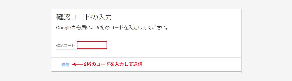 Googleアドセンス確認コードの入力画面