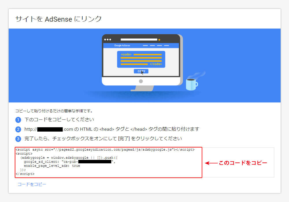Googleアドセンス確認コード取得画面