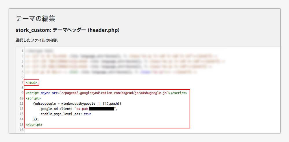 Googleアドセンスの確認コードを貼る場所