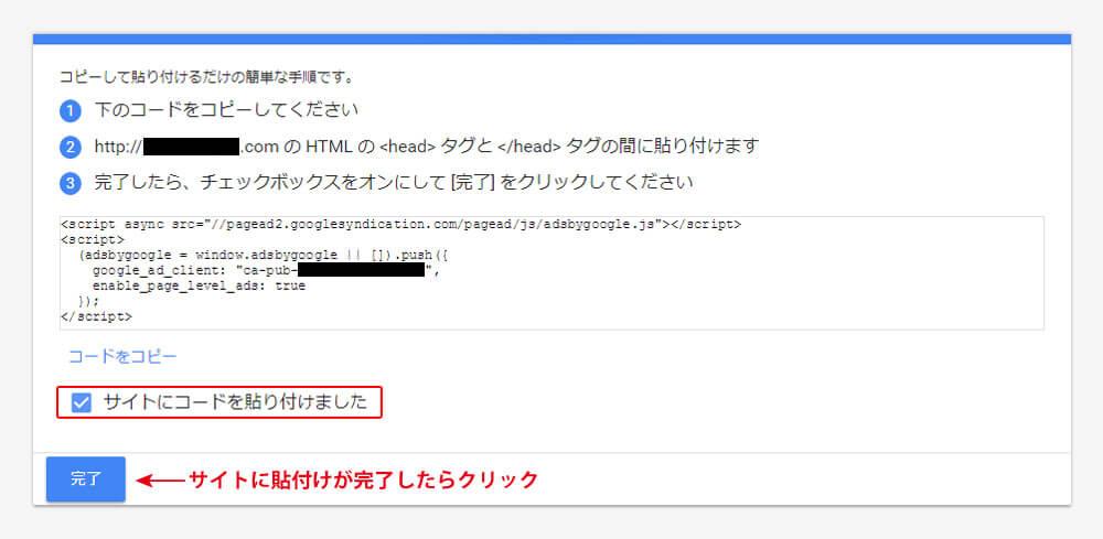Googleアドセンスの確認コード貼り付け画面