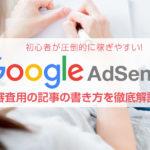 googleアドセンスの審査に通る記事の書き方