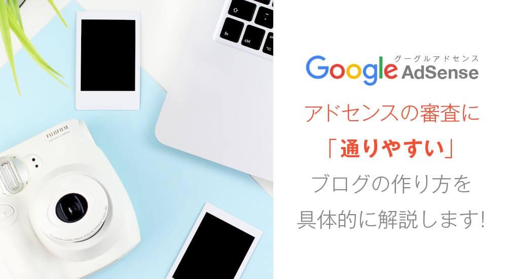 googleアドセンスの審査に通るブログの作り方