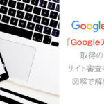 Googleアドセンスの申請手順と方法