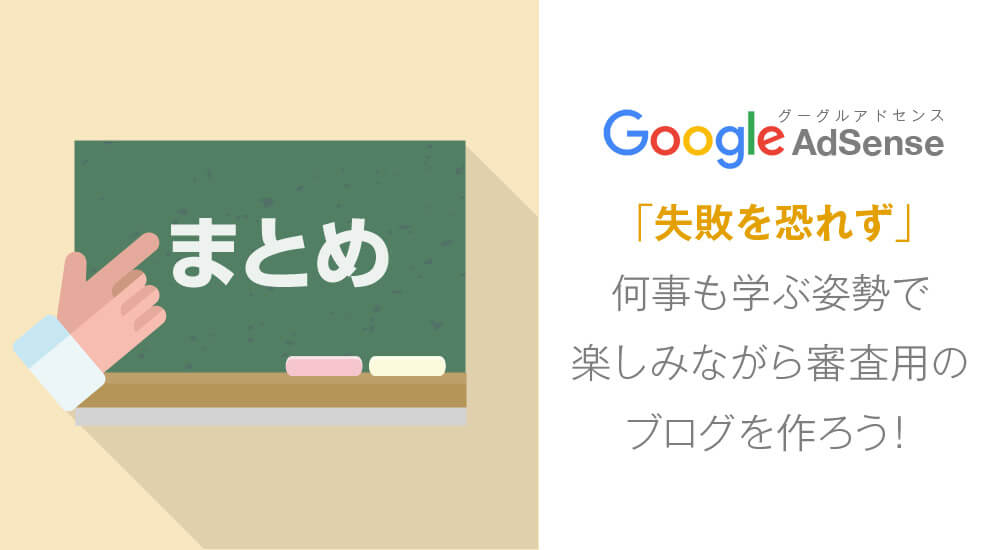 Googleアドセンスの審査に通過するためのポイントまとめ