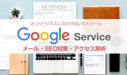 ネットビジネスに欠かせない5つのGoogleサービス