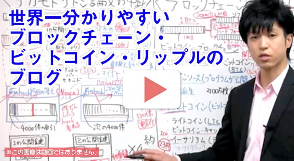加藤将太:仮想通貨セミナー