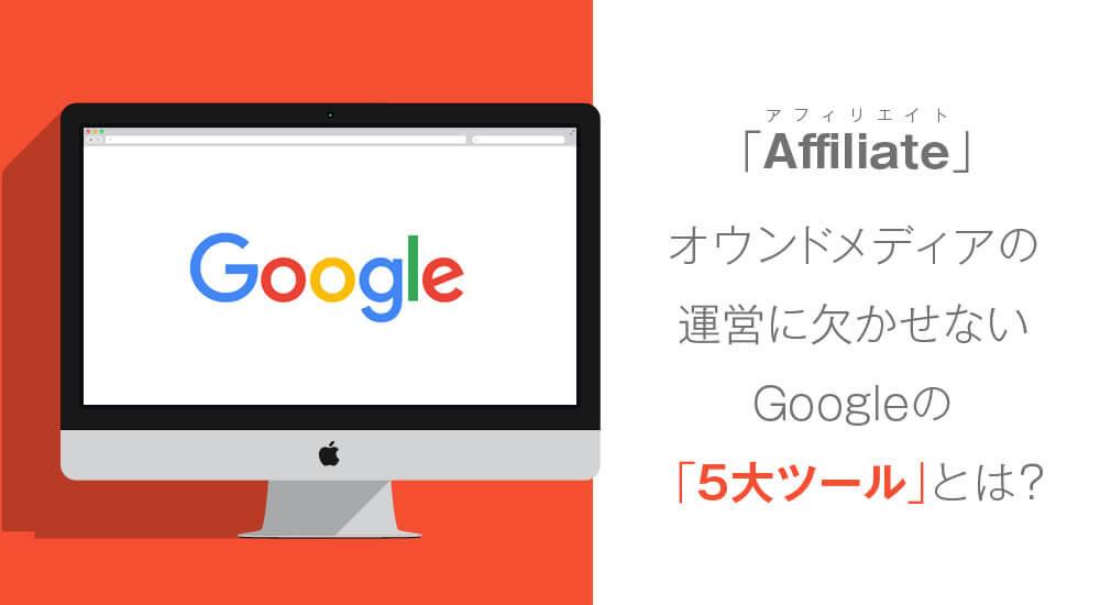 オウンドメディアに欠かせないGoogleの5大ツール!
