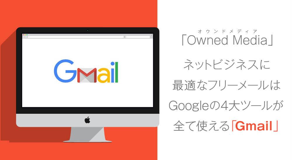 Gmailをネットビジネスに活用しよう!