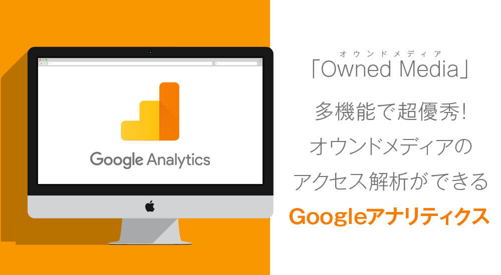 Googleアナリティクスでサイトのアクセス解析を!