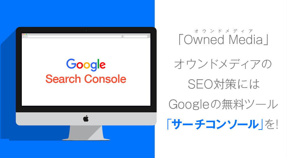 GoogleサーチコンソールでGoogleと対話しよう!