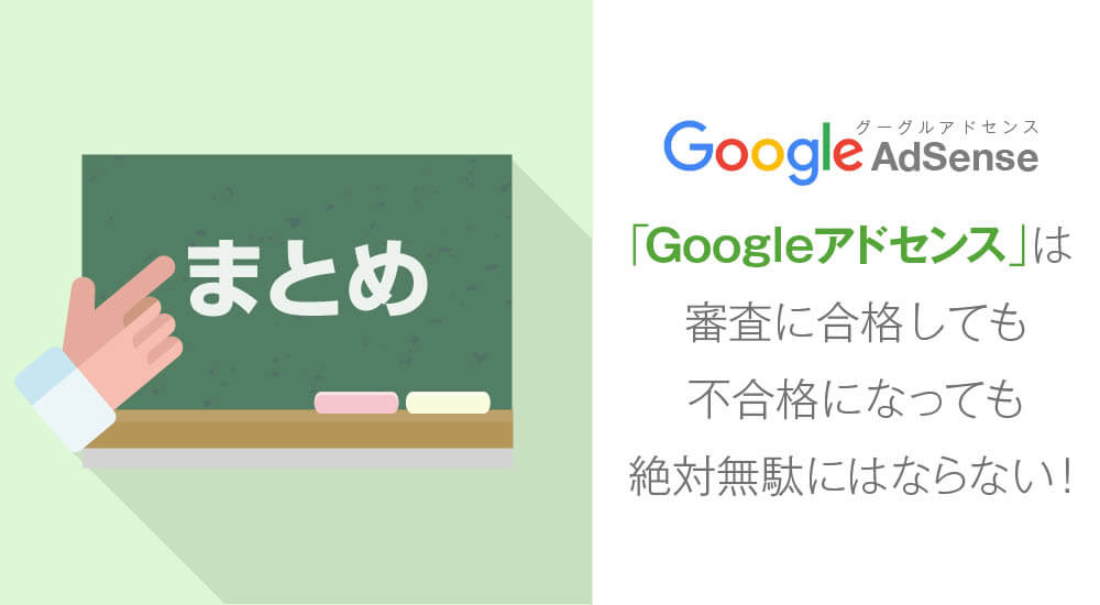 Googleアドセンスの申請方法と手順まとめ