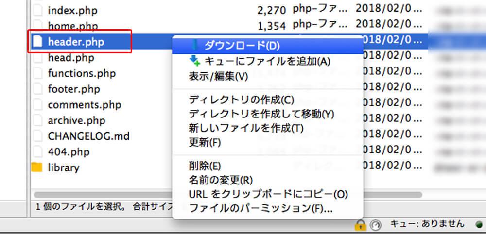 header.phpをダウンロード