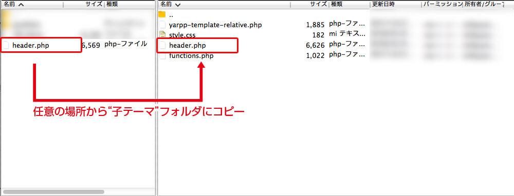 子テーマのheader.phpをアップロード
