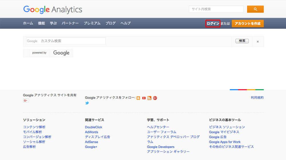 Gppgleアナリティクストップページ