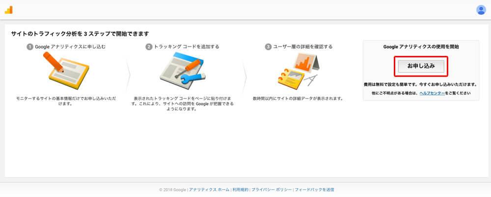 Googleアナリティクスお申し込み画面