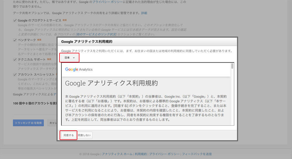 Googleアナリティクス利用規約画面