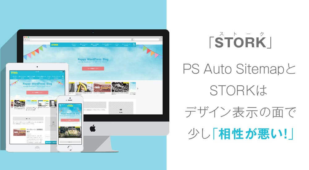 PS Auto Sitemapと相性の悪いSTORK!