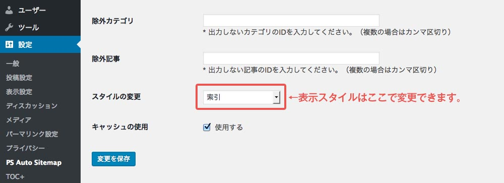 PS Auto Sitemap表示切り替え