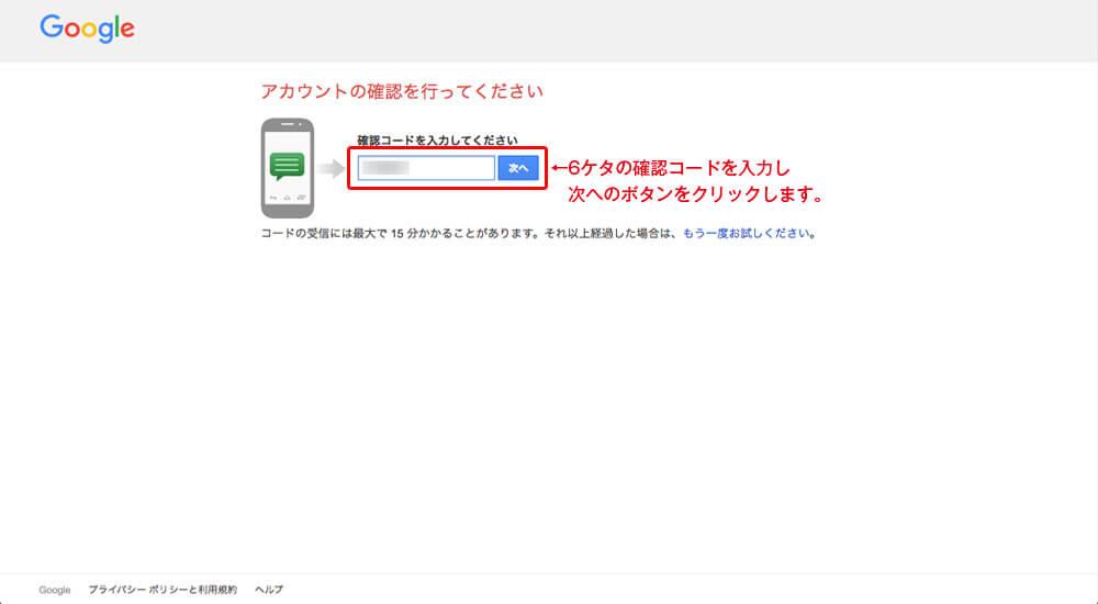 Googleアカウント確認コード入力画面