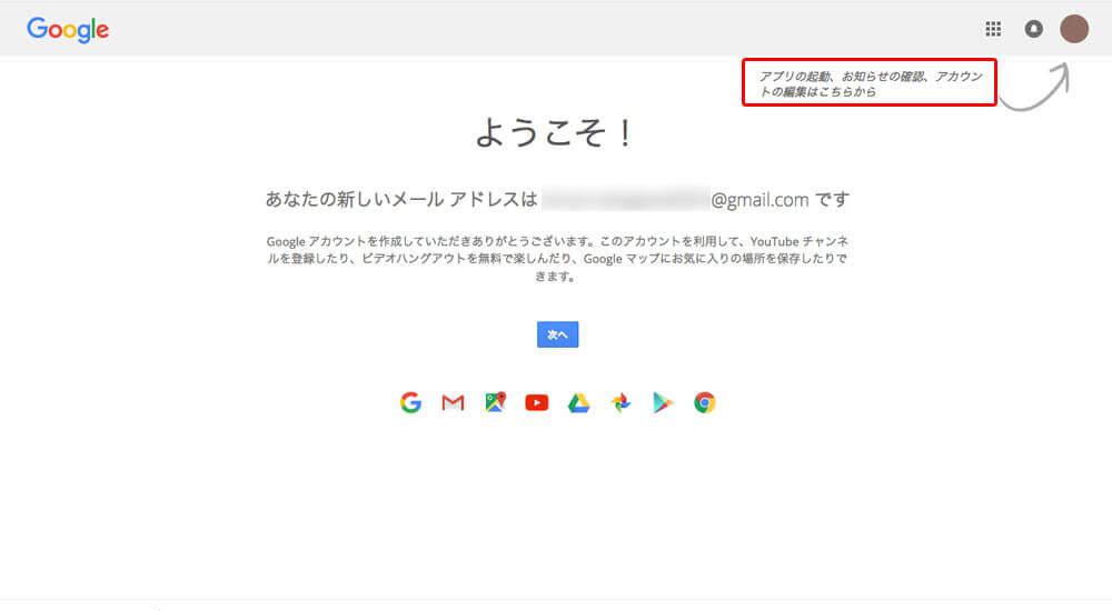 Googleアカウント登録完了画面