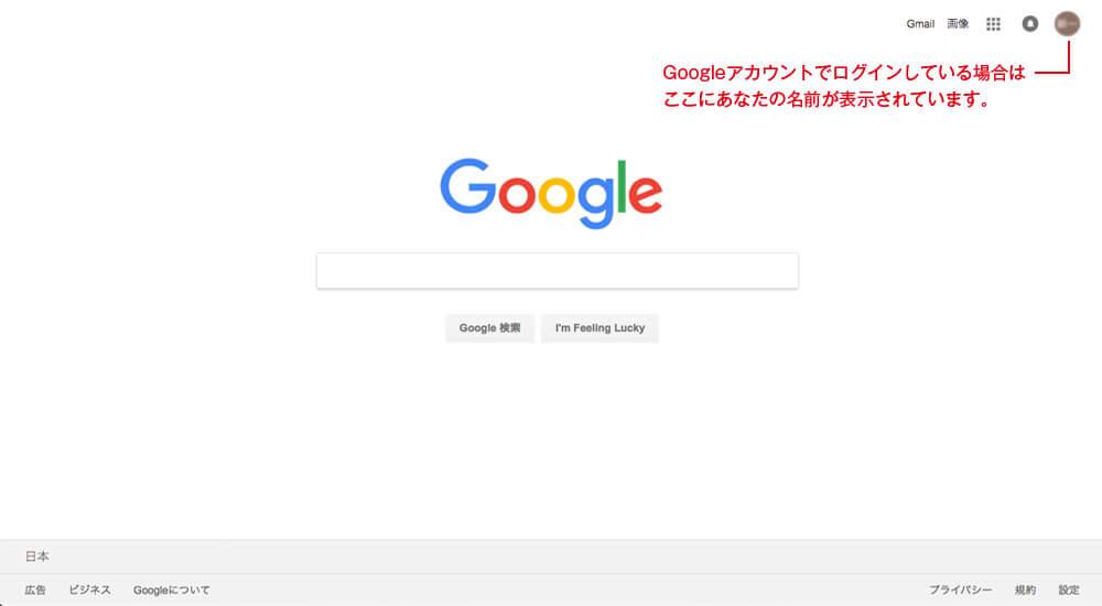 Googleトップ画面ログイン後