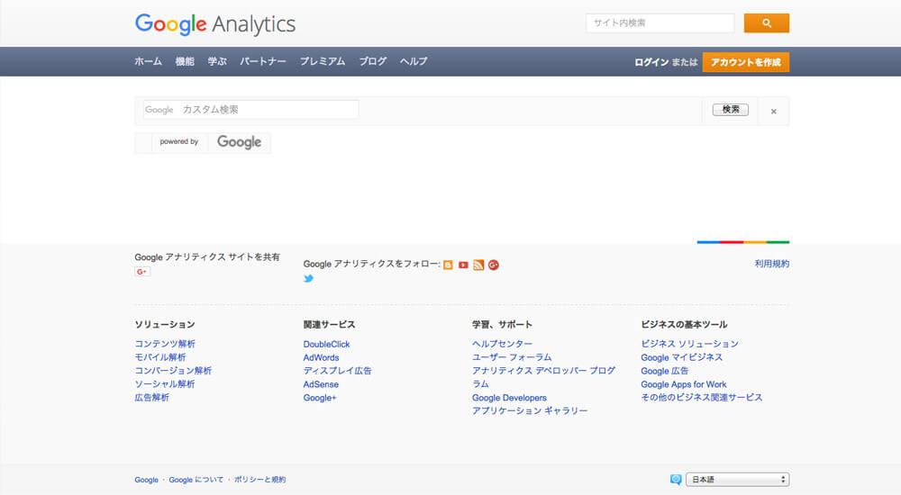Googleアナリティクストップページ