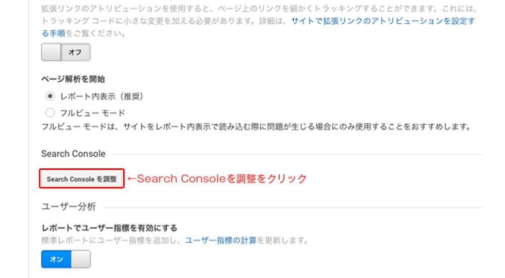 SearchConsoleの調整
