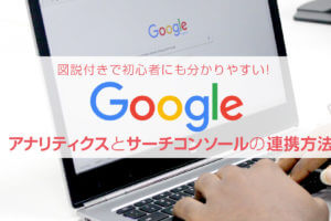 Googleアナリティクスとサーチコンソールを連携させる方法