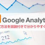 Googleアナリティクスの使い方と設定の仕方