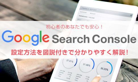 googleサーチコンソールの設定方法を分かりやすく解説