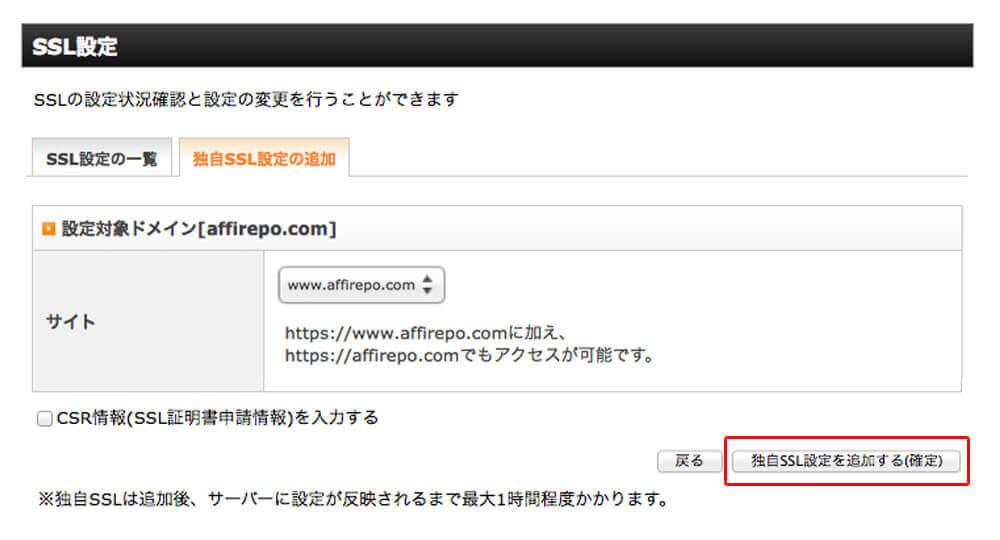 エックスサーバー独自SSL設定の追加