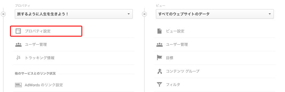 Googleアナリティクスプロパティ設定