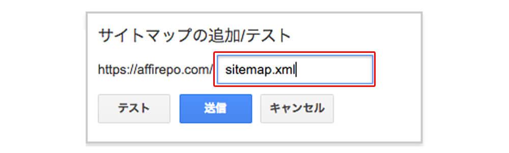 https化したURLのサイトマップを送信