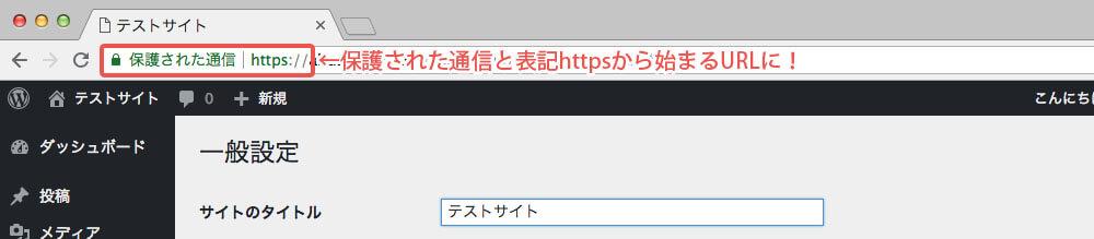 SSL化設定