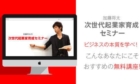 加藤将太次世代起業家育成セミナー1万円プレゼント