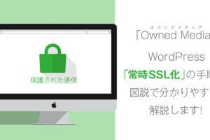 WordPress常時SSL化の導入手順を画像付きで分かりやすく解説!