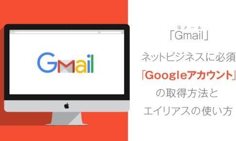 Gmailアカウント作成のしかた