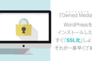 WordPressの常時SSL化はインストール直後にすると超簡単!その理由と方法も解説